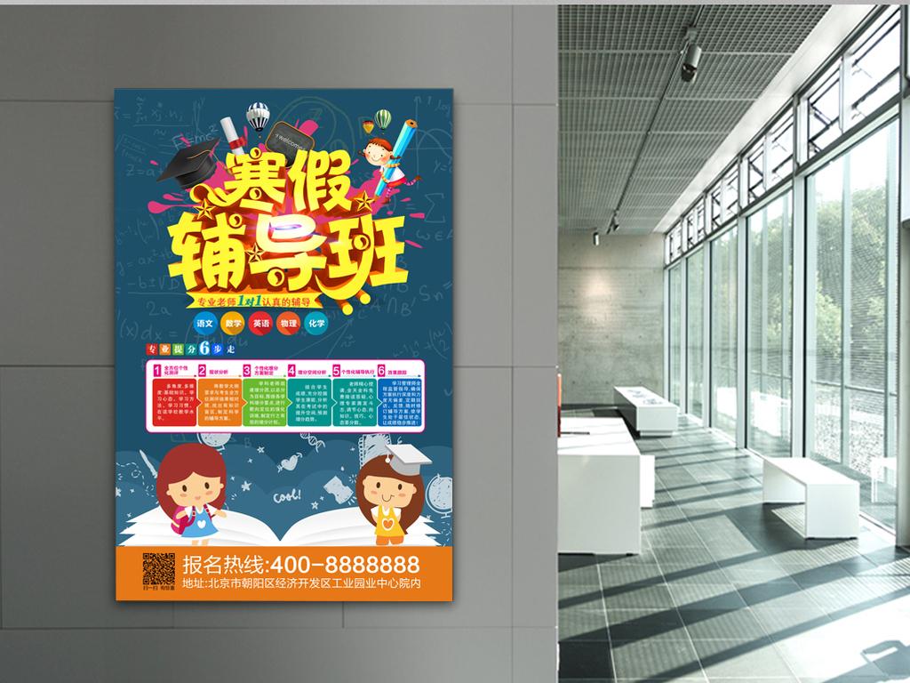 简章幼儿园招生广告幼儿园招生海报幼儿园招生宣传单