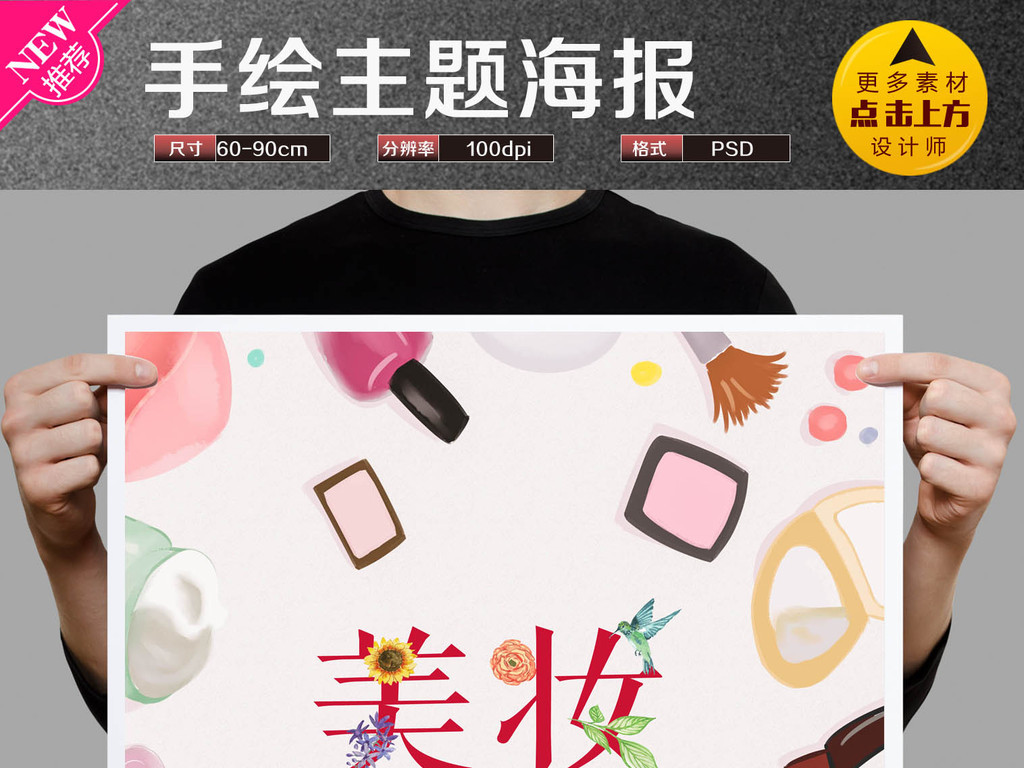 彩妆化妆品代购美妆彩妆代购化妆品手绘海报模板