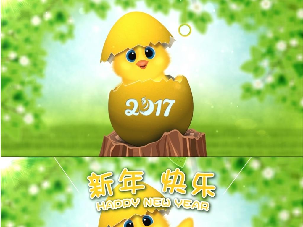 超萌小鸡新年送祝福电子贺卡明信片ppt