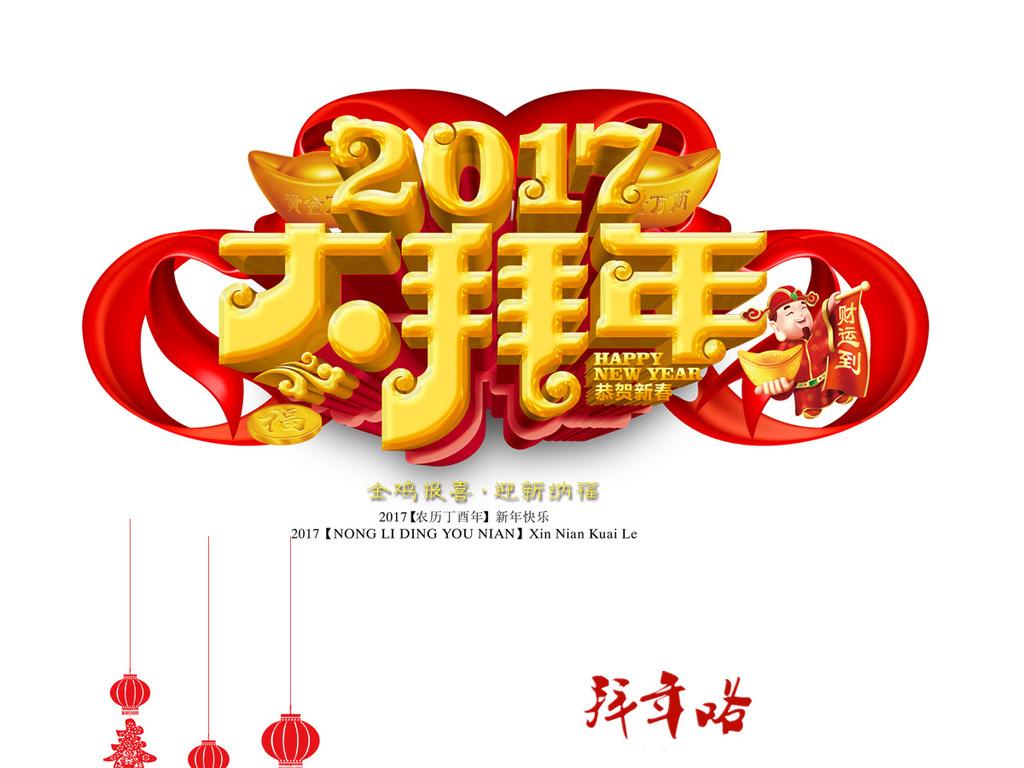 2017鸡年卡通透明素材|2017春节拜年透明素材