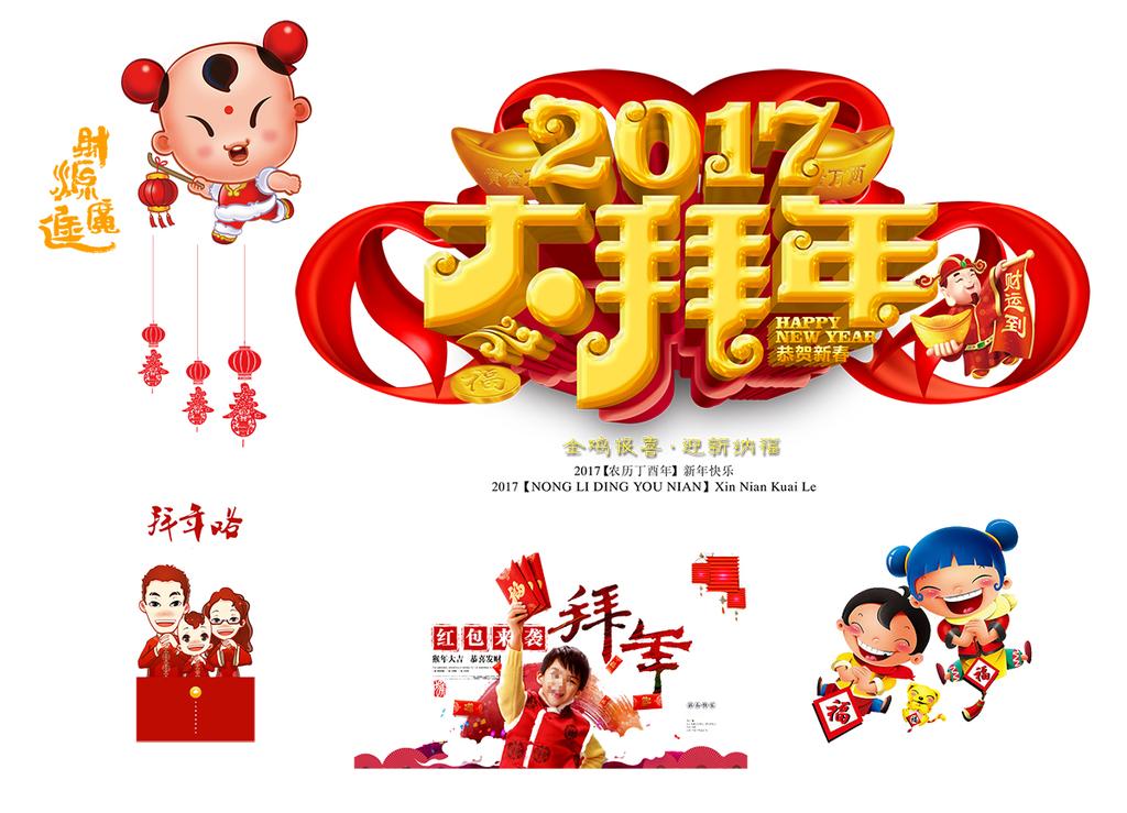 卡通鸡年卡通透明素材透明新年贺卡素材新年贺卡模板