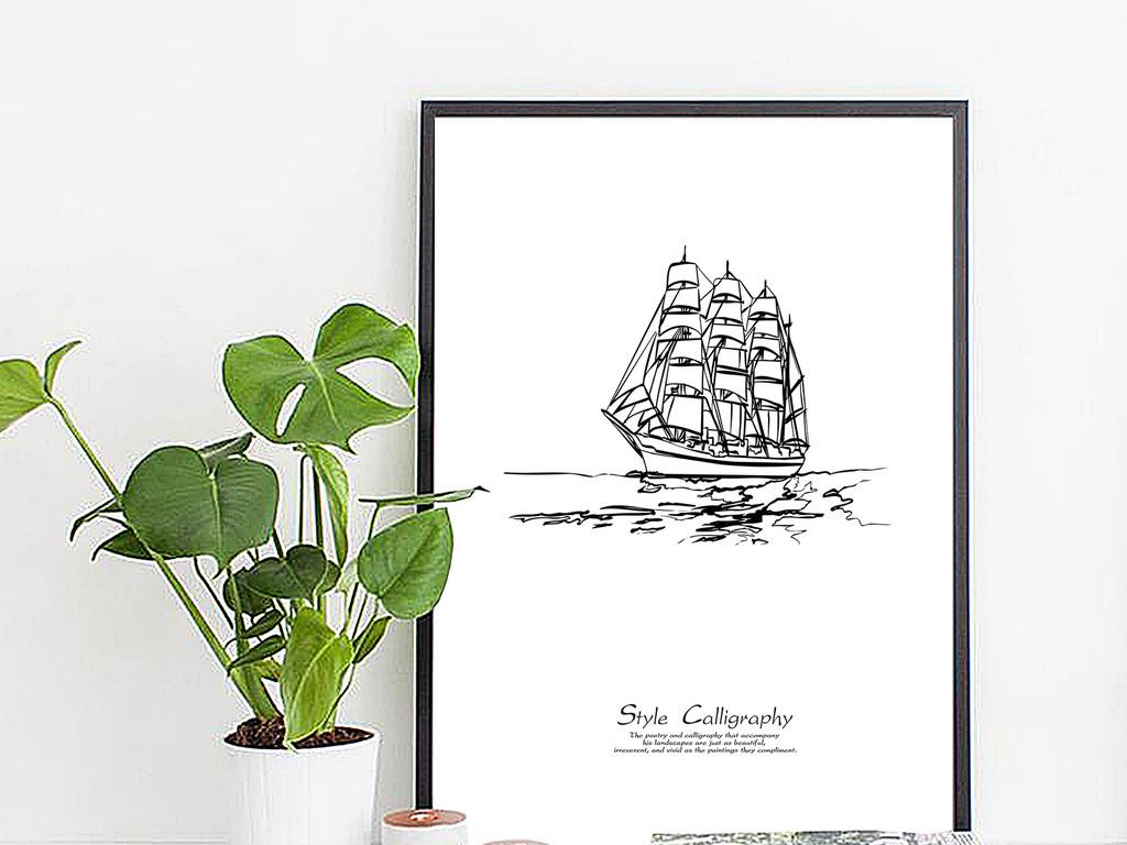 北欧手绘简约帆船一帆风顺黑白抽象无框画