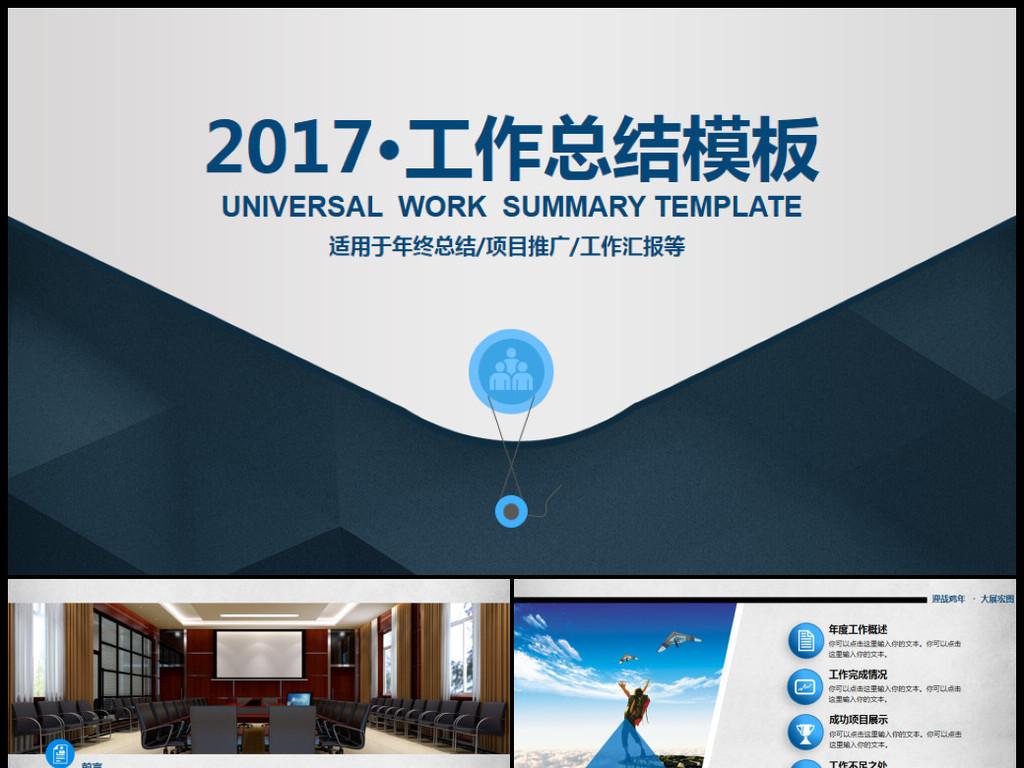 蓝色商务风2017年终总结ppt模板