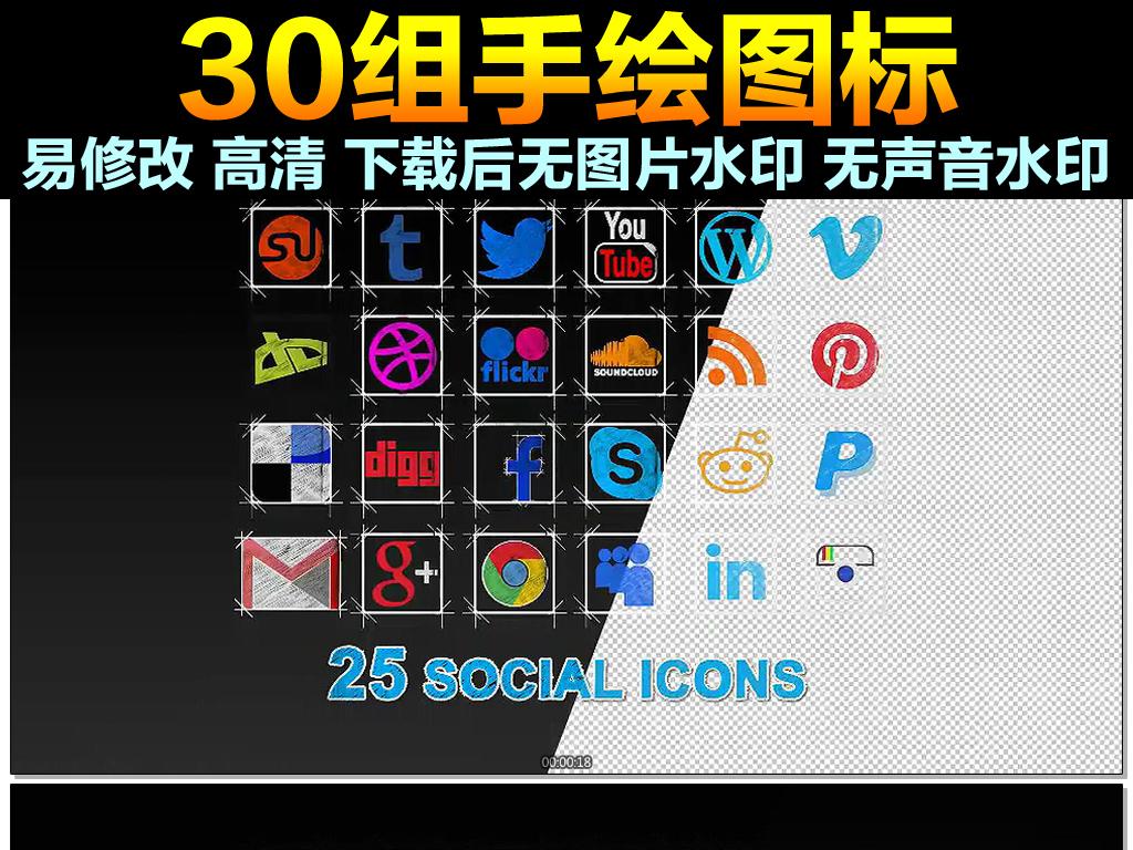 30组手绘风格社交图标演绎动画模板