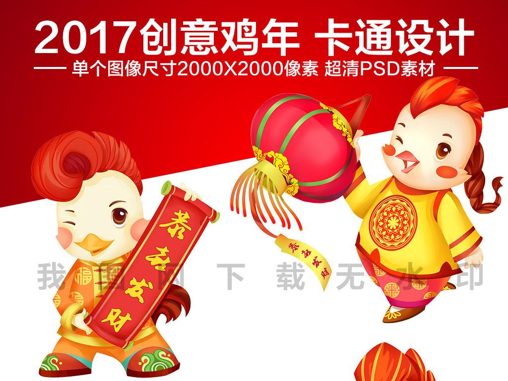 新年卡通素材素材卡通鸡年设计素材鸡年贺卡2017年鸡