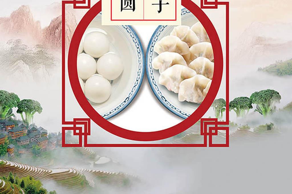 冬至饺子海报