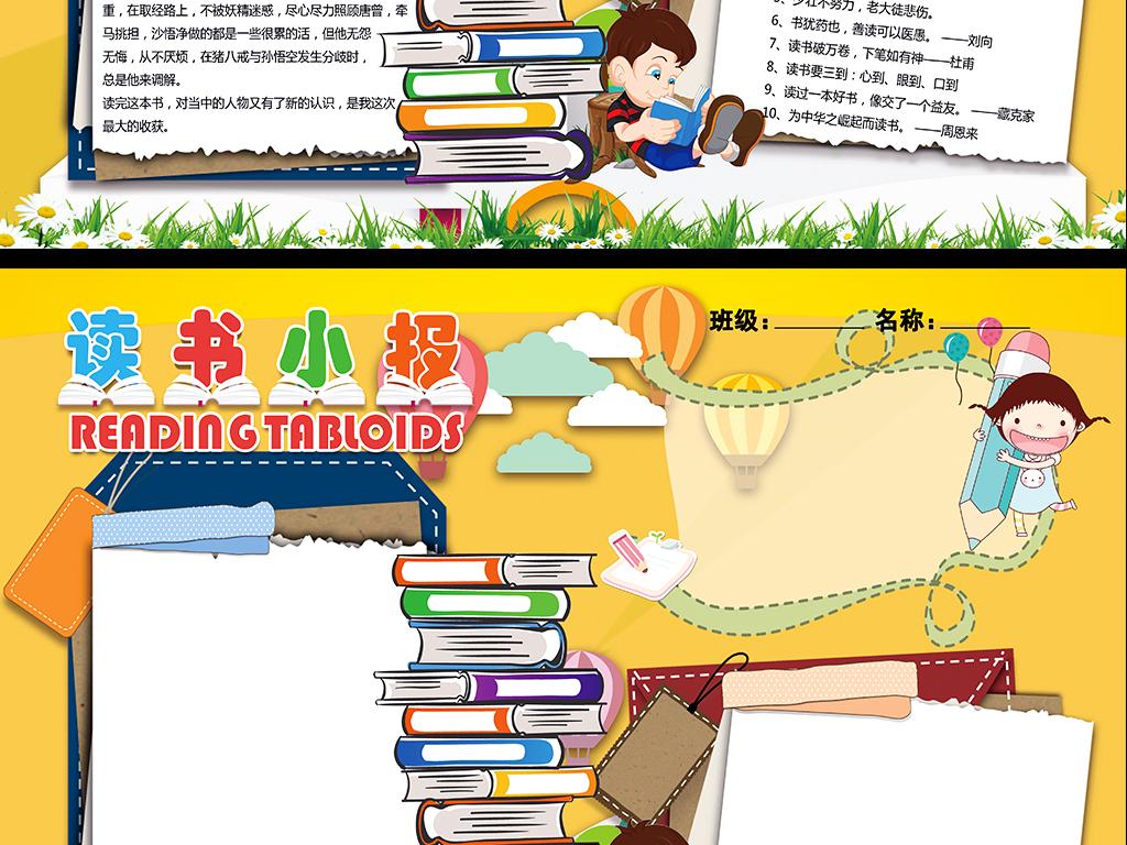 小报背景读书小报模板读书小报背景图英语读书小报