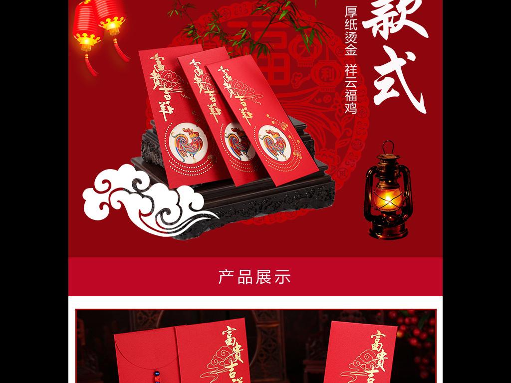 淘宝天猫新年红包详情页模板