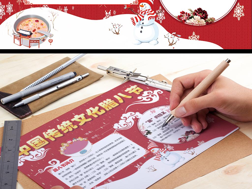 腊八节手抄报版面设计小报模板