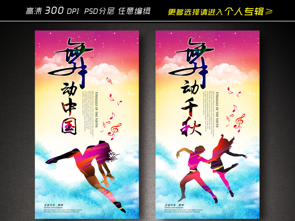 舞蹈室海报设计