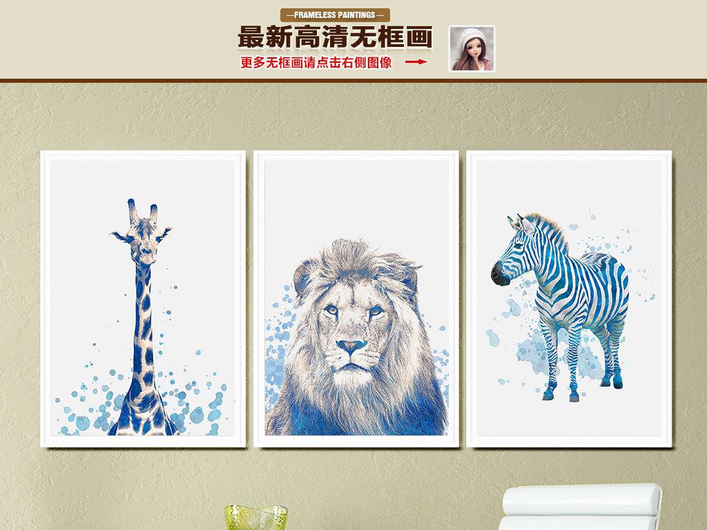 水彩手绘斑马狮子无框画