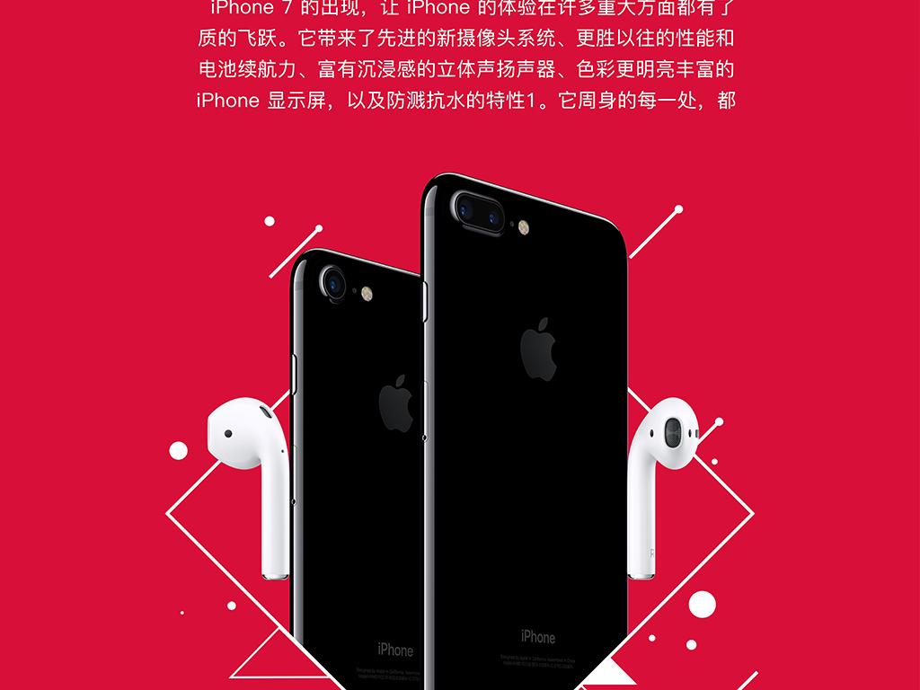 苹果手机iphoneiphone7海报iphone7宣传