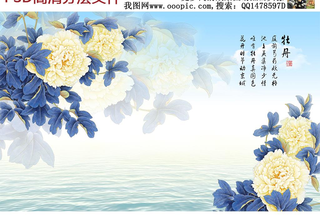 赏牡丹中式蓝天山水牡丹背景墙壁画 位图, rgb格式高清大图,使用软件图片