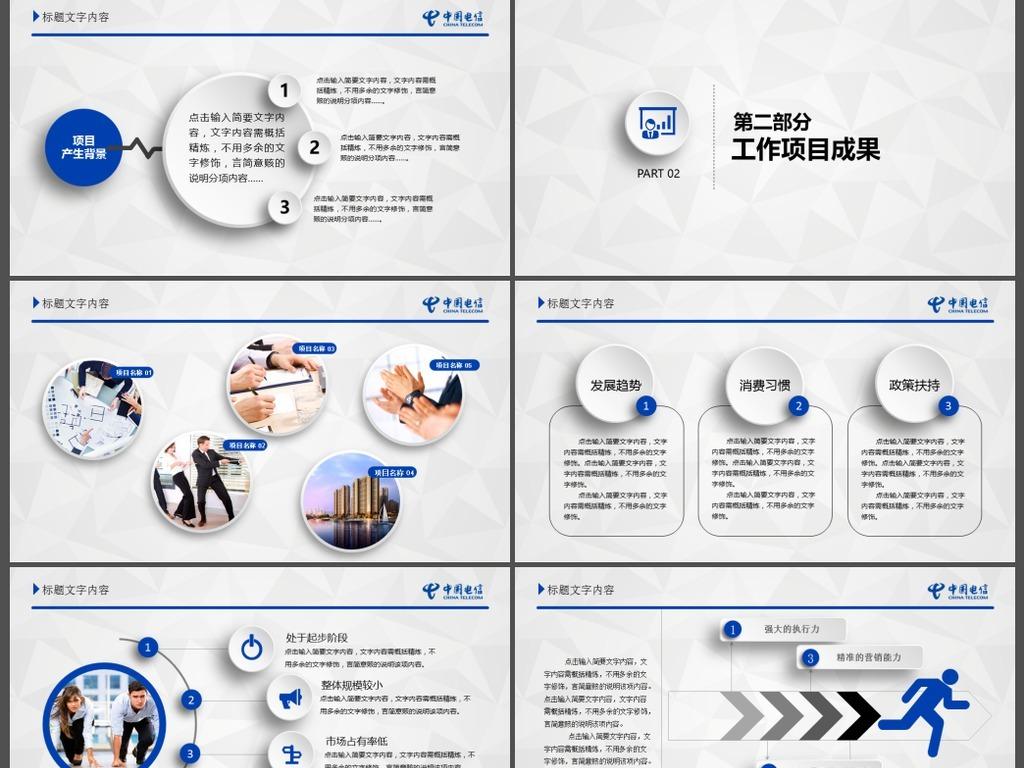 中国电信动态ppt专用模板