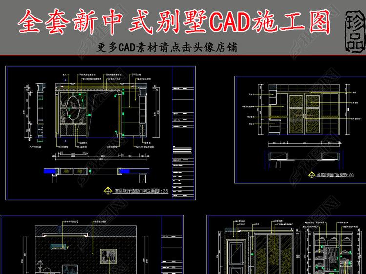 全套新中式别墅施工图