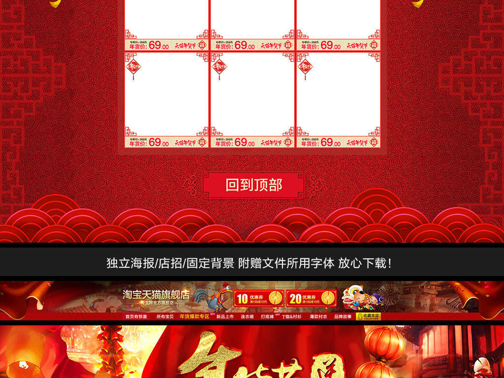 2017手绘插画淘宝天猫食品年货节首页
