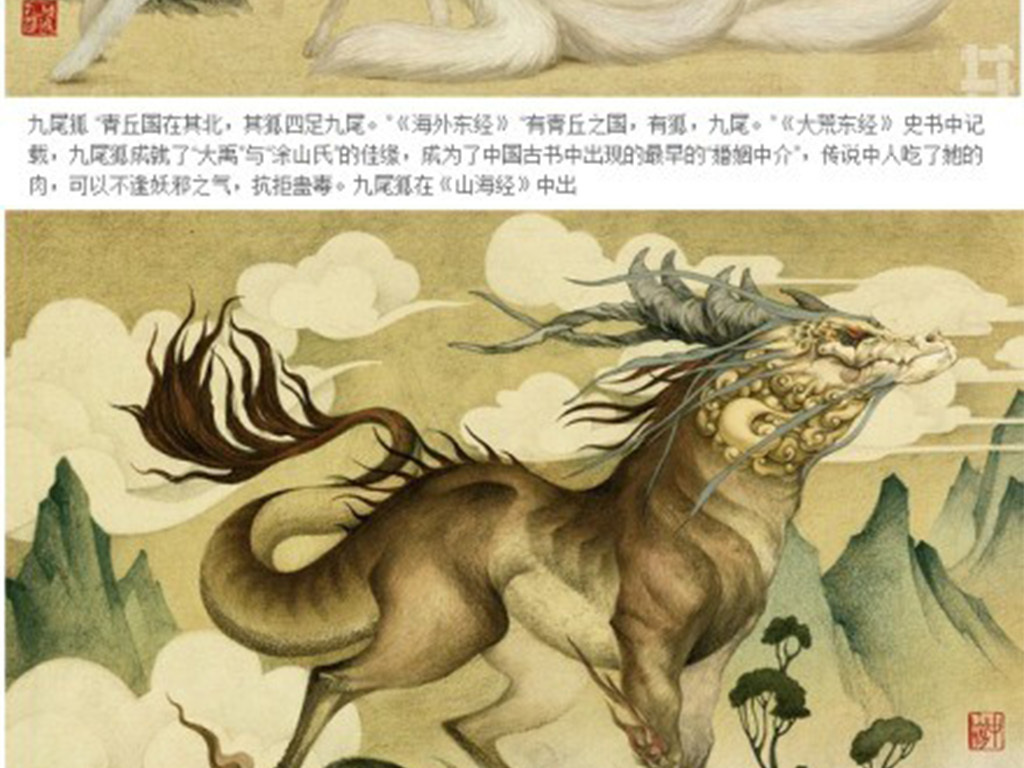 设计元素 人物形象 动漫人物 > 《山海经》异兽设计图全集  版权图片