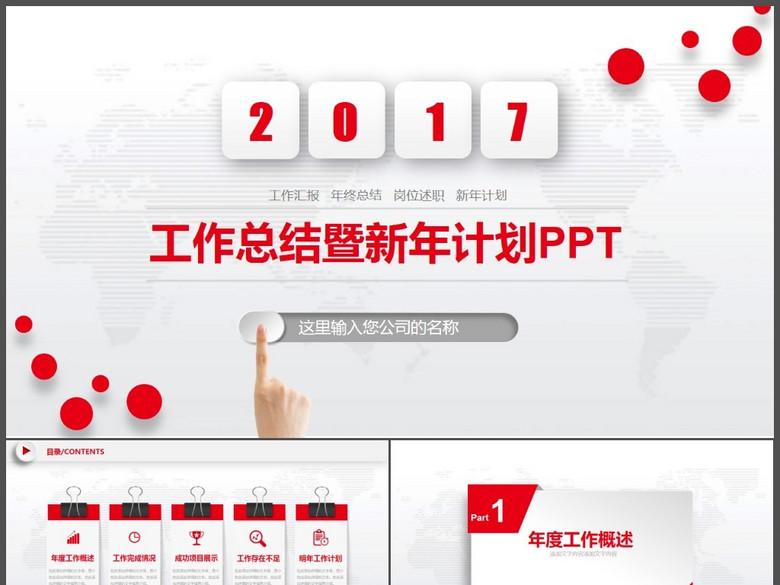 2017鸡年红色精美微立体年终总结ppt
