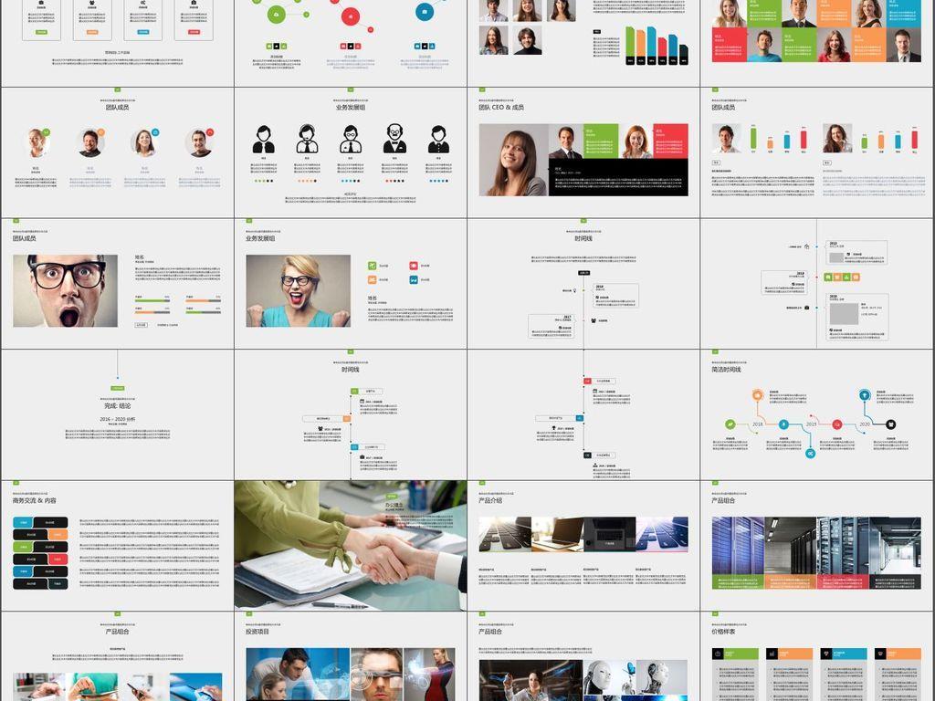 我图网提供精品流行商务流程创意思维数据图表图片总结规划素材下载,作品模板源文件可以编辑替换,设计作品简介: 商务流程创意思维数据图表图片总结规划,,使用软件为 PowerPoint 2010(.pptx) 总结 汇报 计划 团队 发展规划 商业计划书 商务PPT 工作总结 公司简介 工作报告 年终总结 动态PPT 年度计划 新年计划 年会 表彰 誓师年会 颁奖典礼 PPT模板 图片 图表 创意 流程 思维 规划 创意图片 创意图表 创意思维 图表数据 规划图片
