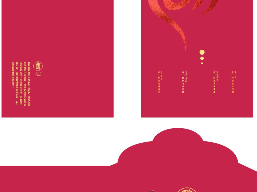 设计作品简介: 2017鸡年家乡红包新年红包模版