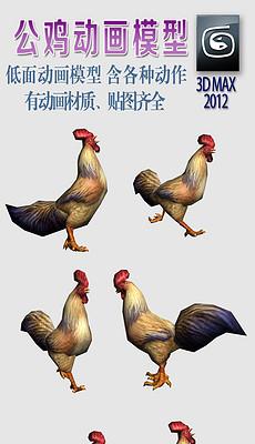 3dsmax公鸡动画模型