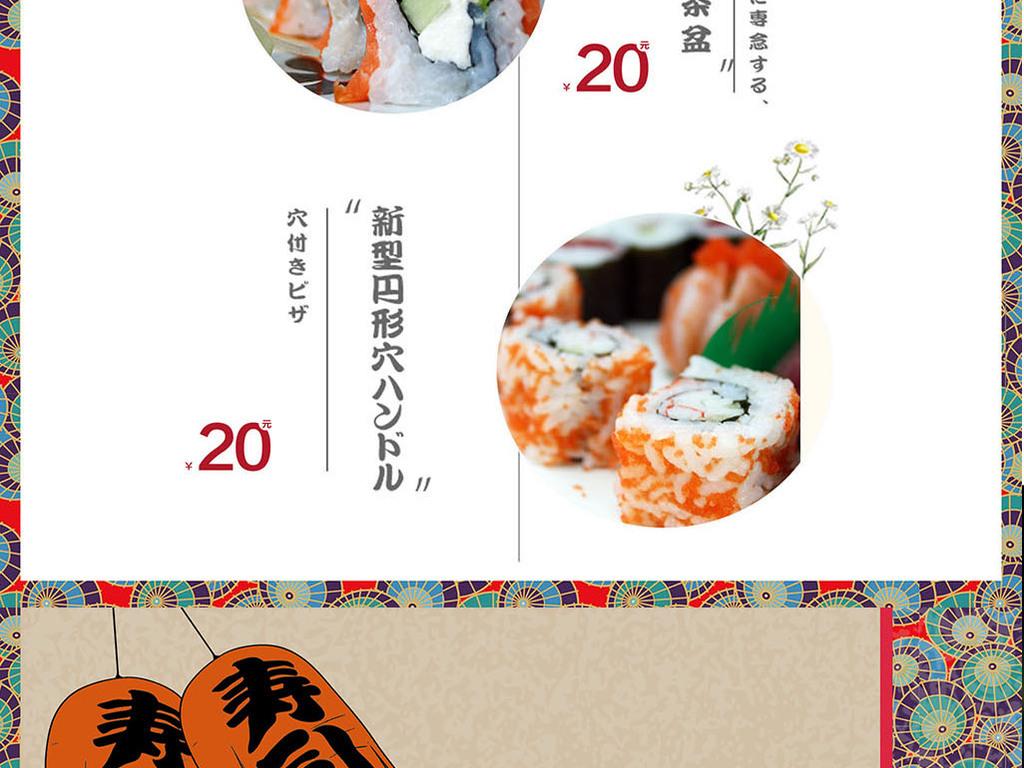 高档日本料理菜谱菜单餐饮美食海报 位图, cmyk格式高清大图,使用