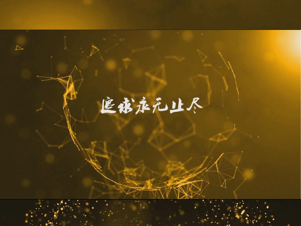 2017企业年会开场励志动态ppt模板