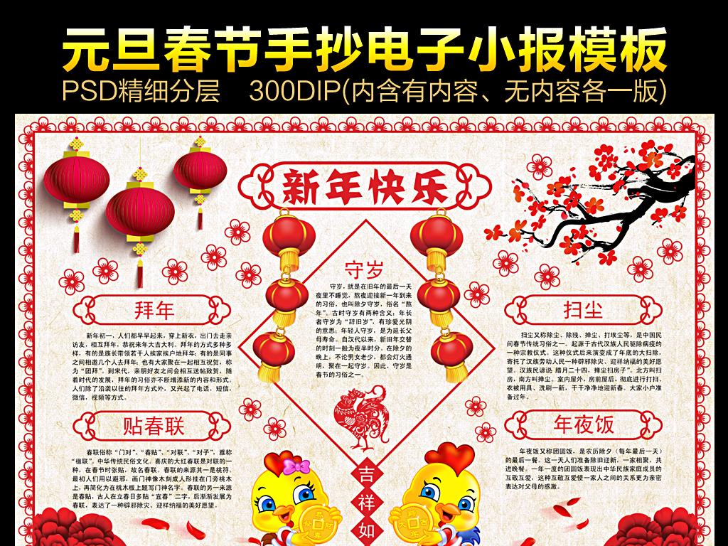 鸡年小报新年春节小报模板分层模板