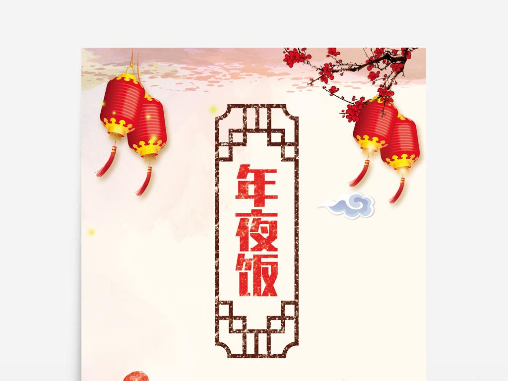 中国风鸡年年夜饭手绘插画海报