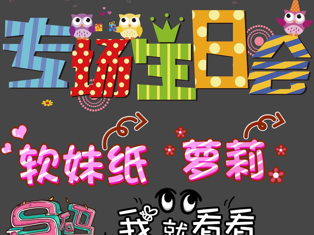 可爱卡通png透明背景字体表情素材标签图片