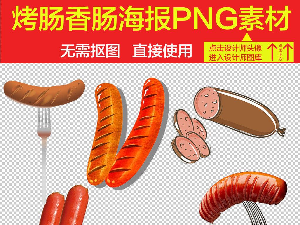 png)卡通手绘年货节                                  火腿肠
