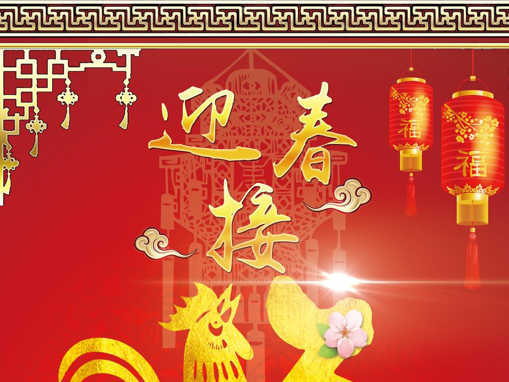 我图网提供精品流行2017中国风春节鸡年海报素材下载,作品模板源文件可以编辑替换,设计作品简介: 2017中国风春节鸡年海报 位图, CMYK格式高清大图,使用软件为 Photoshop CS(.psd)