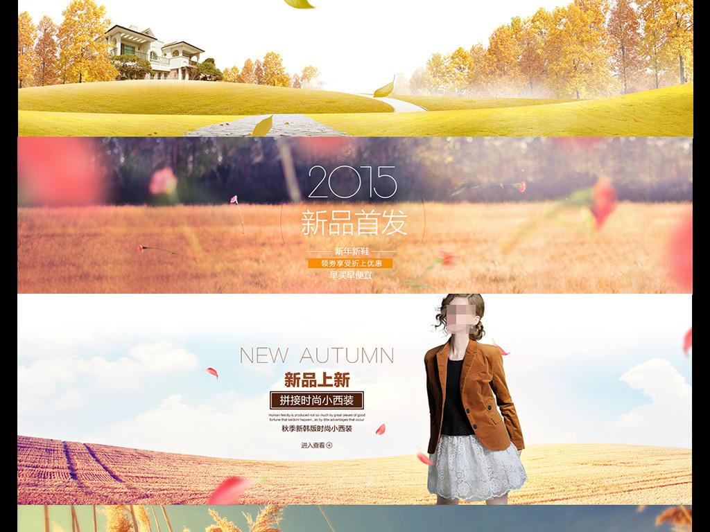 秋季小清新手绘壁纸