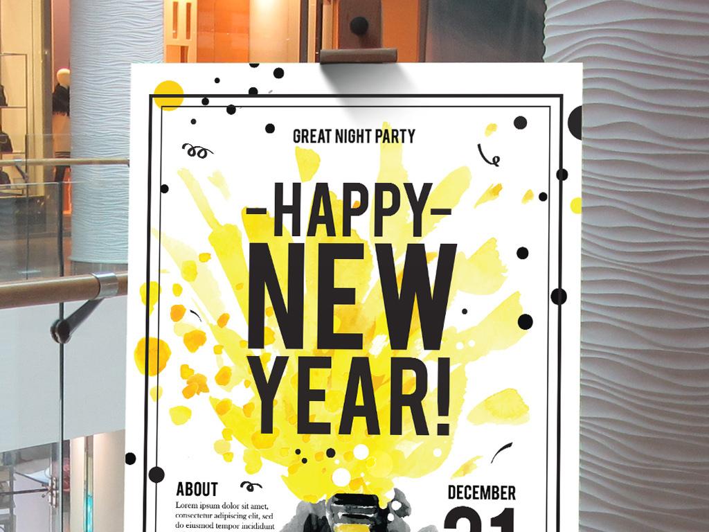 海报设计 pop海报 > 现代简约矢量手绘元旦新年酒吧