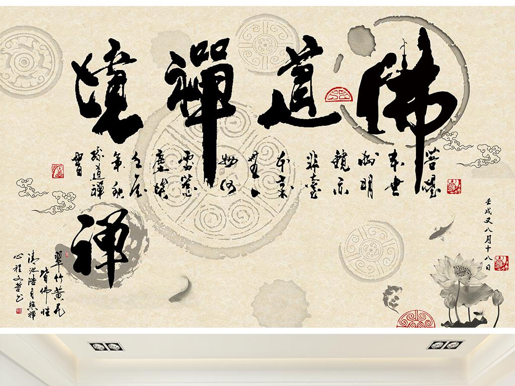 禅道观音菩萨佛教文化水墨荷花背景(图片编号:)_中式图片