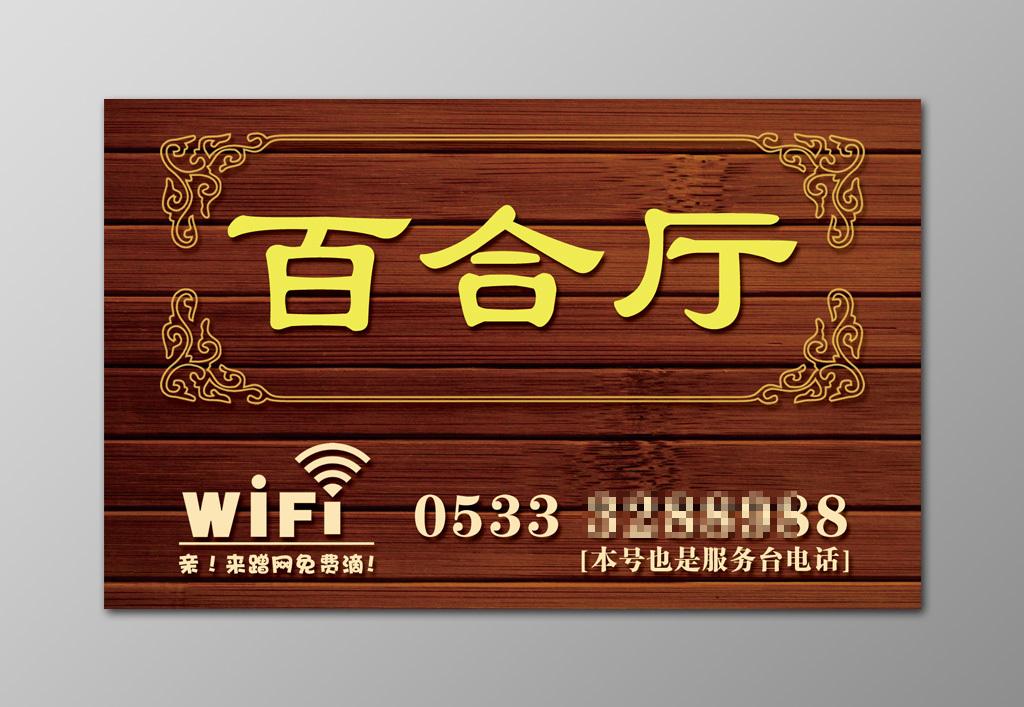 wifi提示牌图片设计素材 高清psd模板下载 9.19MB 其他展板大全