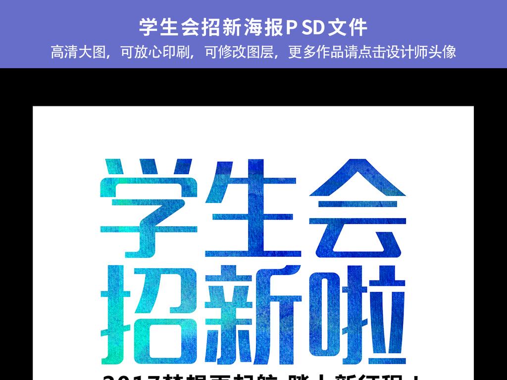学生会社团招新海报