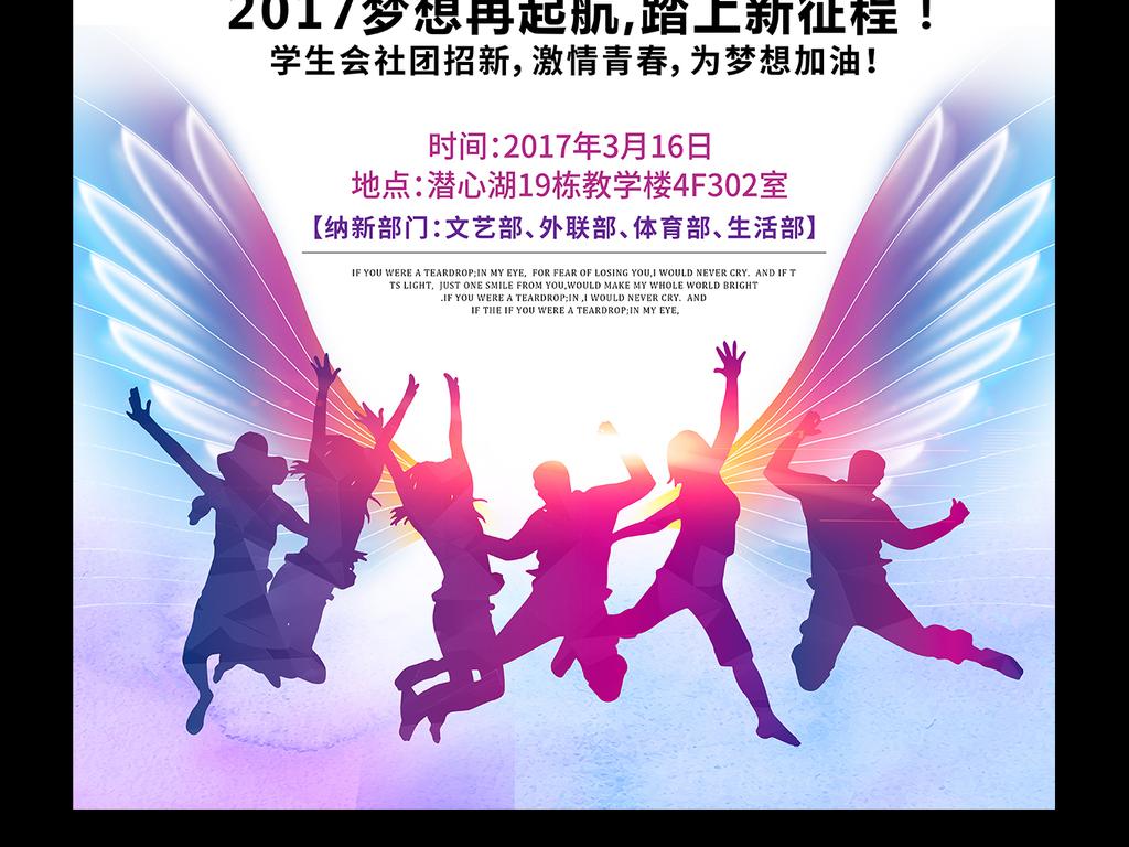 学生会社团招新海报图片