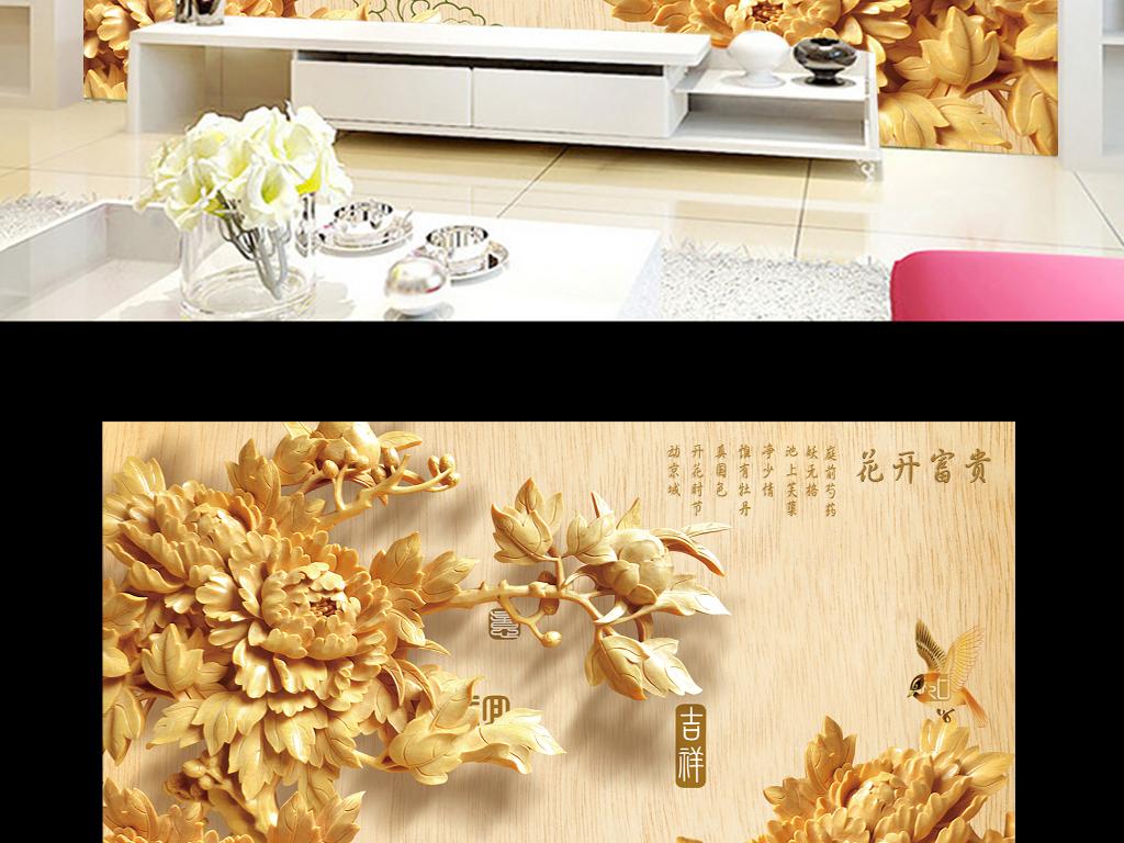 木刻装饰画3d电视背景墙艺术玻璃电视背景墙欧式电视