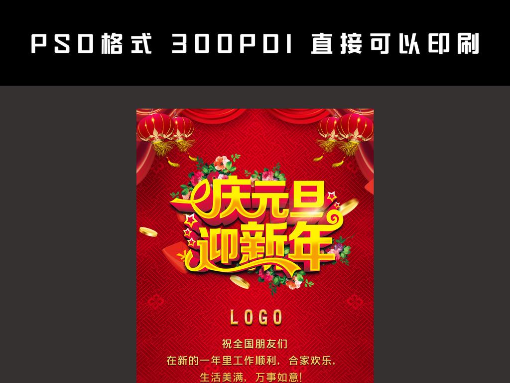 2017庆元旦迎新年微信海报设计psd模板