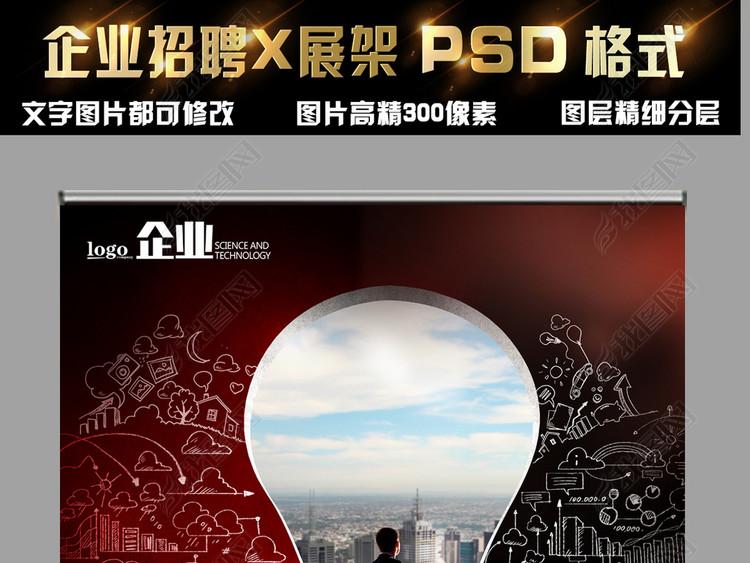 公司企业招聘X展架易拉宝PSD模板