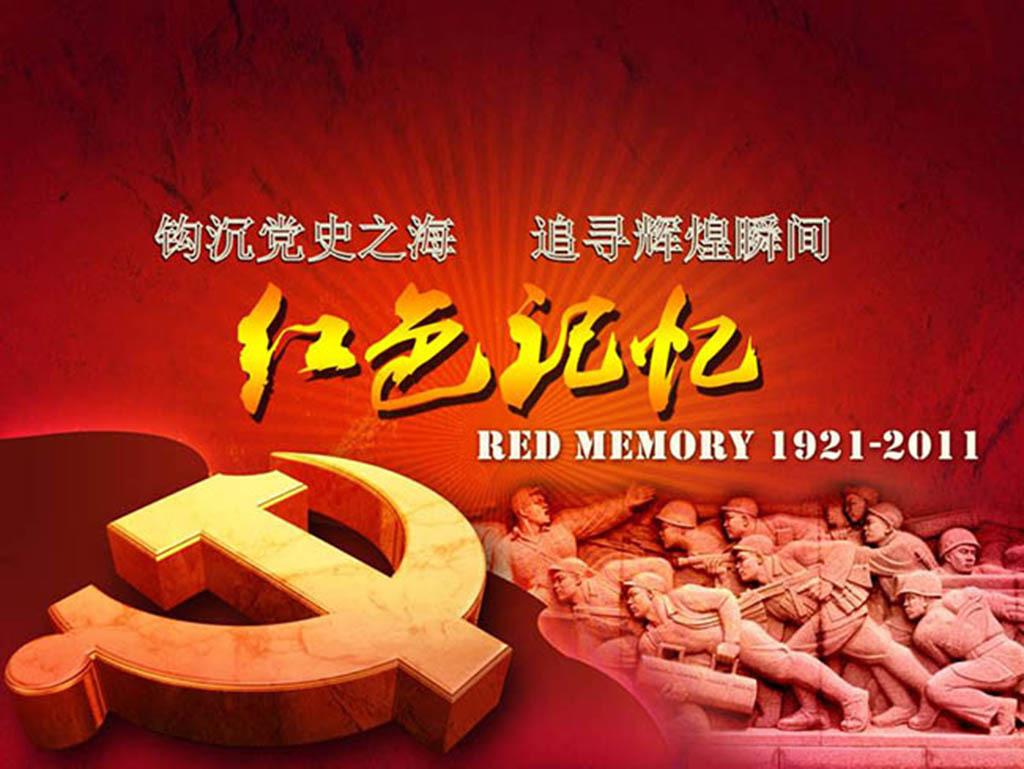 红色记忆建党节动态PPT封面