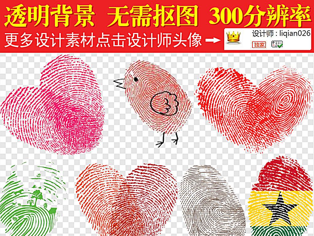 手指纹七彩指纹红指纹红色指纹素材卡通手绘触摸手势