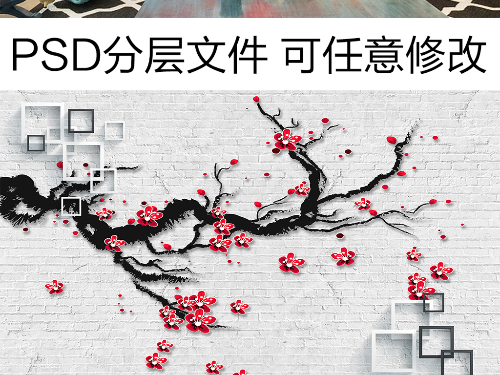 新中式手绘梅花工笔画梅花花鸟背景墙