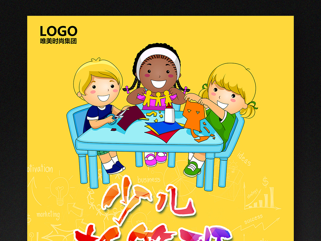 卡通创意爱心义卖公益海报|关爱儿童海报