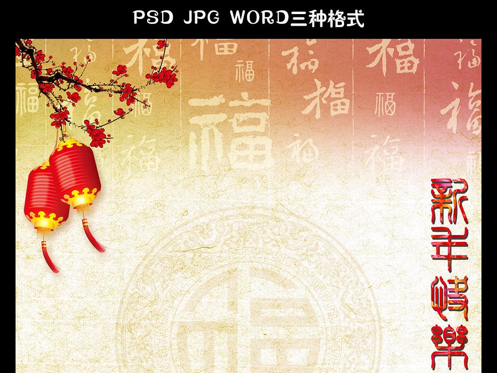 作品简介: 中国风新年快乐信纸鸡年海报信纸背景,,使用软件为 word图片
