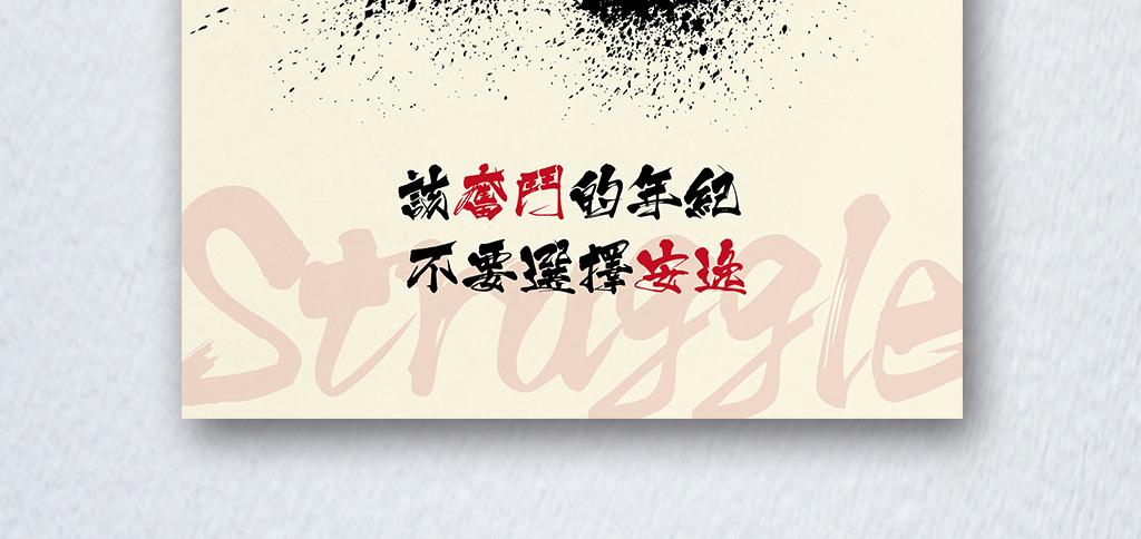 奋斗宣传海报手绘
