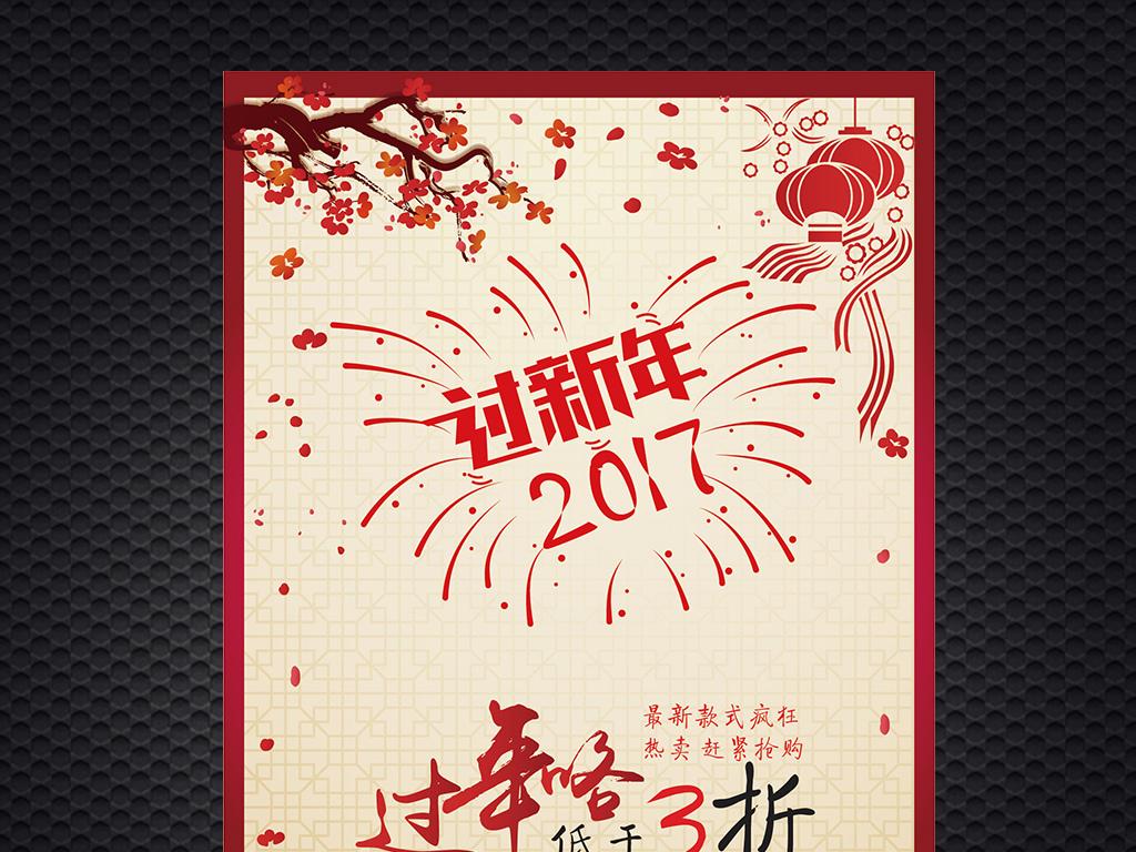 2017年春节海报过新年