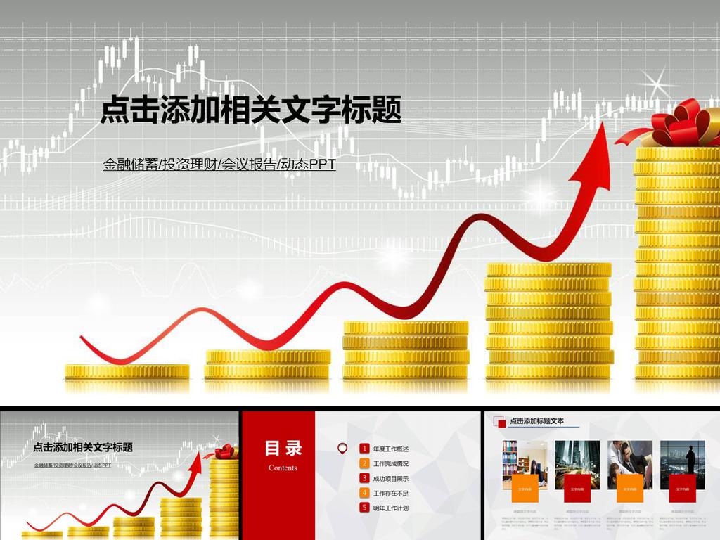 投资金融理财银行保险ppt模板