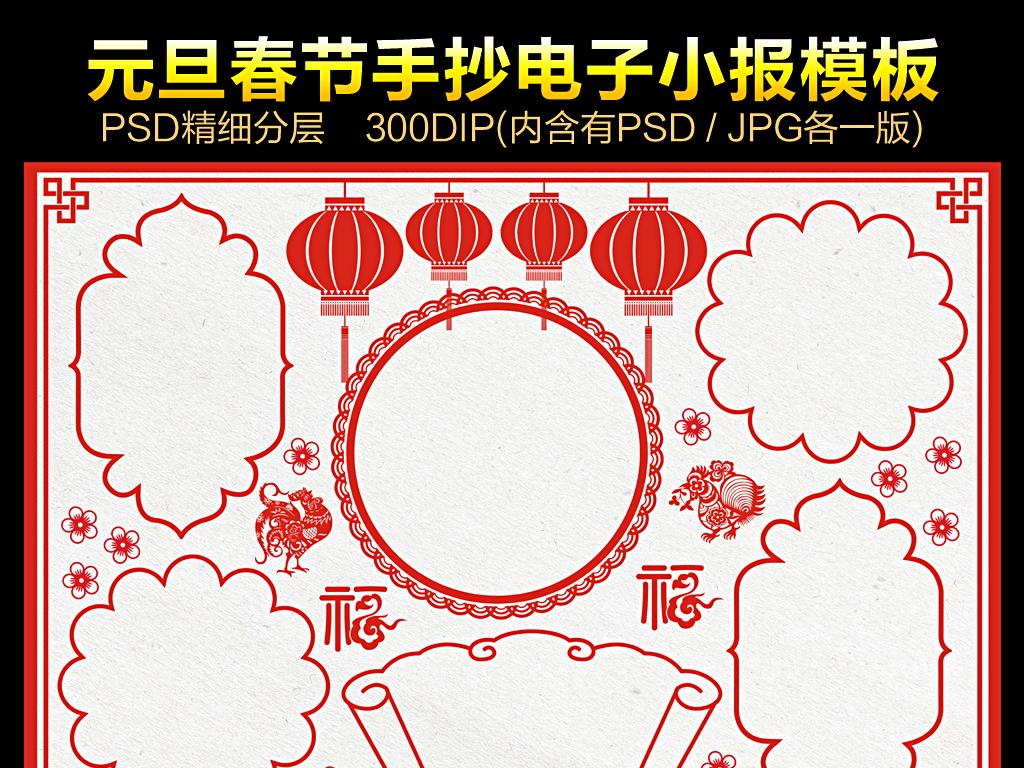 新年春节小报手抄报电子小报源文件图片